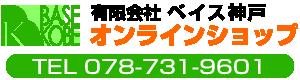 ツイスターホイール|歯科・歯科技工材料 販売 (有)ベイス神戸